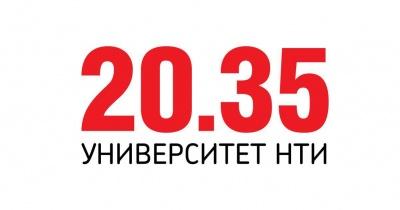 Программа Университет 2035 НТИ