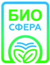 ООО «Научно-Практическая Компания «БиоСфера»