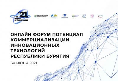 """Форум """"Потенциал коммерциализации инновационных технологий Республики Бурятия"""""""